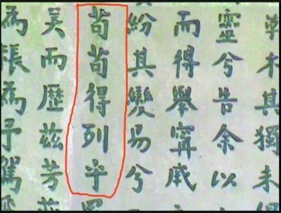 畫線部分是東湖離騷碑文上的用句