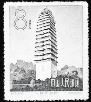 云南题材邮票