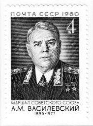 苏军元帅华西列夫斯基邮票