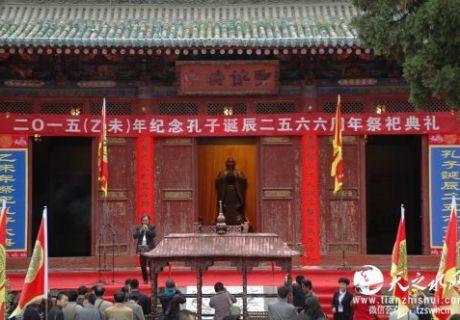天水市举行纪念孔子诞辰2566周年祭祀典礼