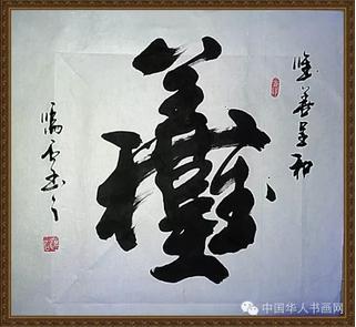 【中国梦·翰墨情】书画名家百人微展书法家南华东
