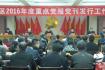 秦州区召开2016年度重点党报党刊发行工作会议(图)