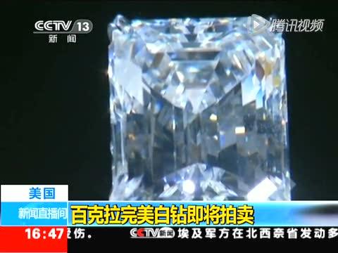 纽约将拍卖百克拉完美钻石 透亮如冰内无丝毫杂质截图