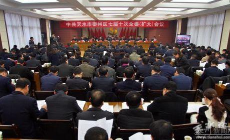 """秦州2016:""""2656""""举措引领经济社会发展""""新航标"""""""