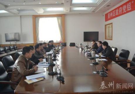 秦州区政府召开党组会议贯彻落实国家及全省安全生产会议精神