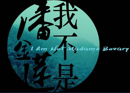 《我不是潘金莲》:一个农村女性对男权的对抗