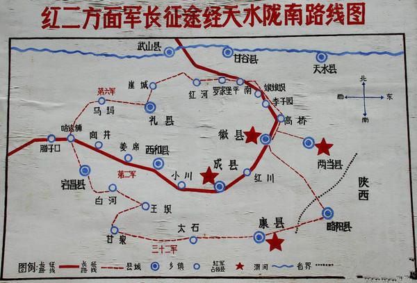 红二方面军天水,陇南战斗地图.