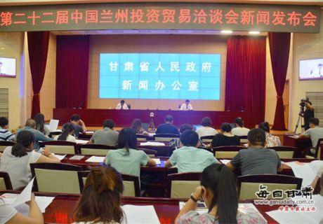 第二十二届兰洽会将于7月8日开幕 32个国家参会