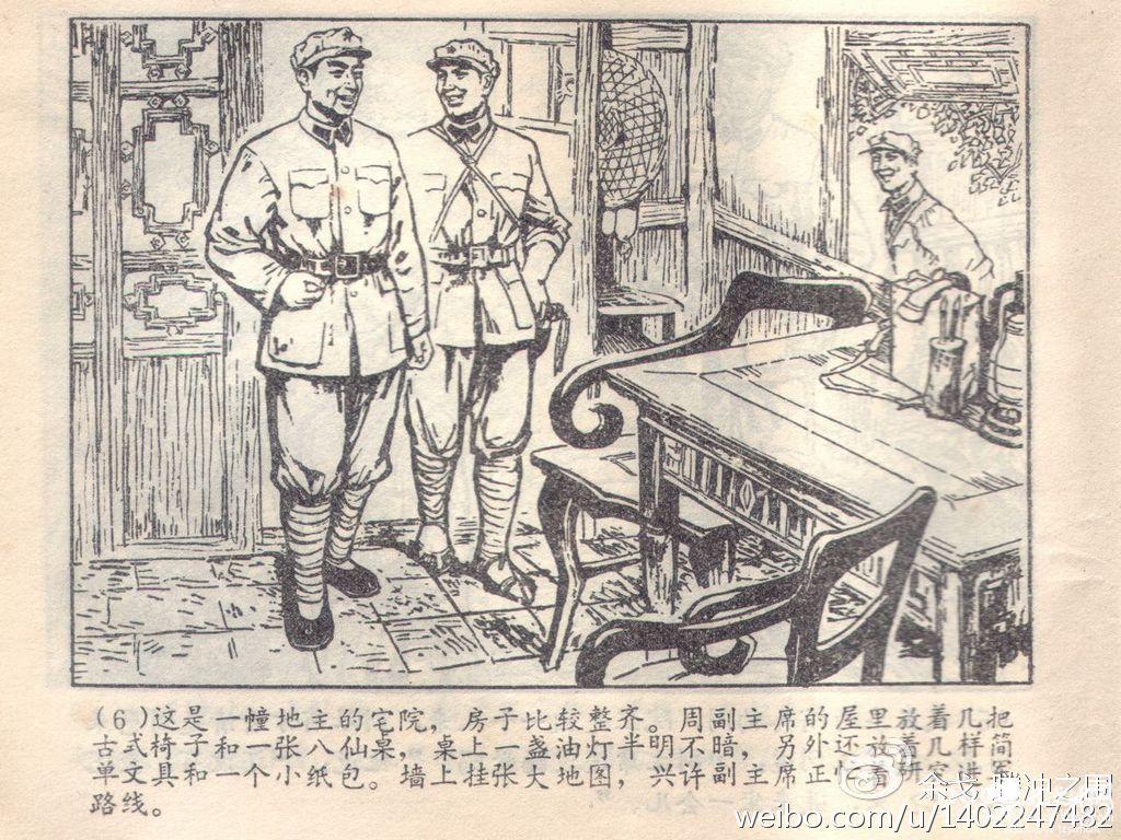 连环画描绘的周恩来与萧应棠谈话之夜。