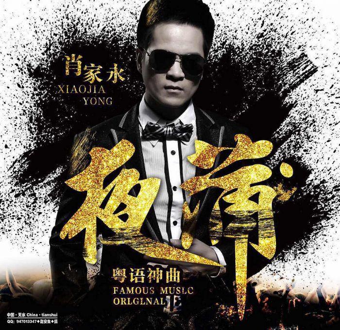 华语流行歌手肖家永粤语神曲《夜蒲》MTV震撼来袭!(天之水网发布)