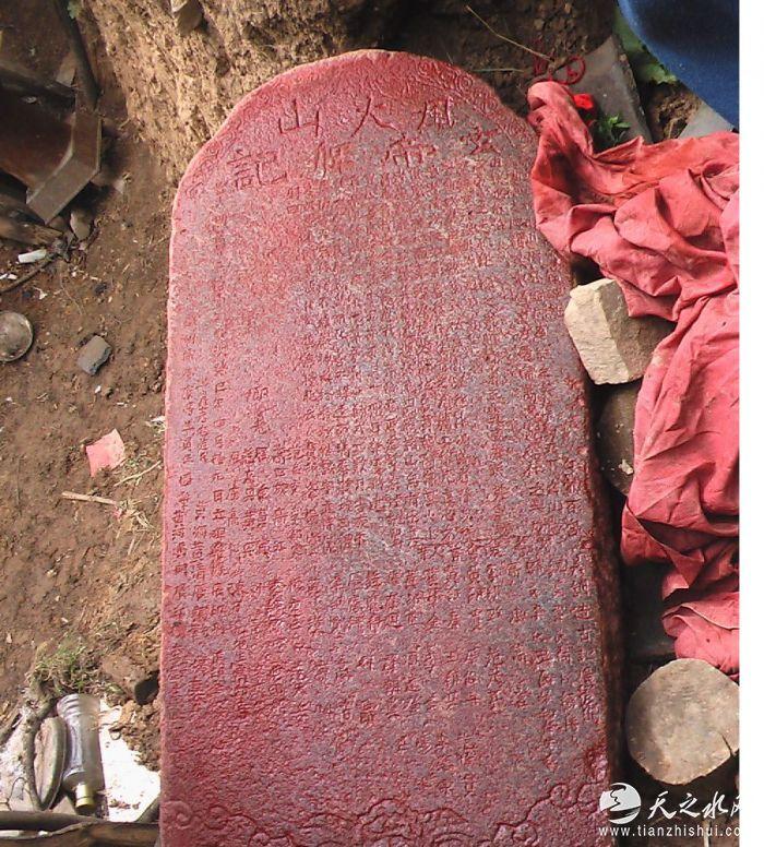 風火山出土的大明石碑