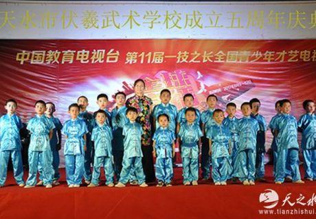 天水市伏羲武术学校迎来了五周年庆典
