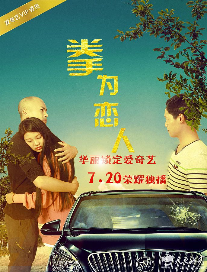 nEO_IMG_电影《拳为恋人》海报