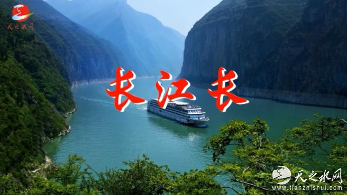 天之水网重磅推出励志歌曲《长江长》MTV