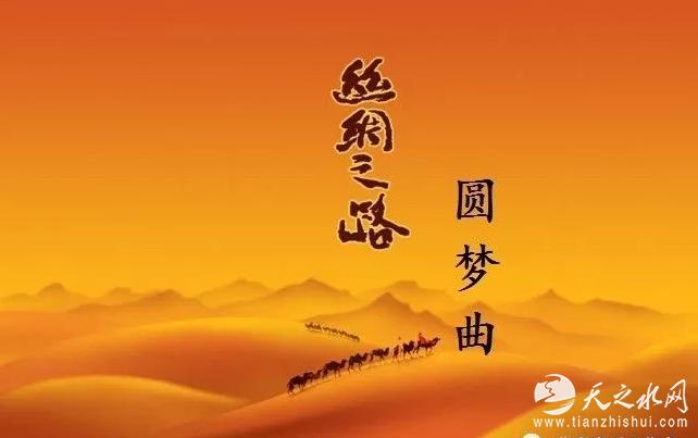 天之水网特别奉献:丝绸之路圆梦曲(MTV)