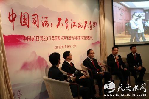 图为《中国司法:不负江山不负卿》采访现场。图片来源:中国长安网