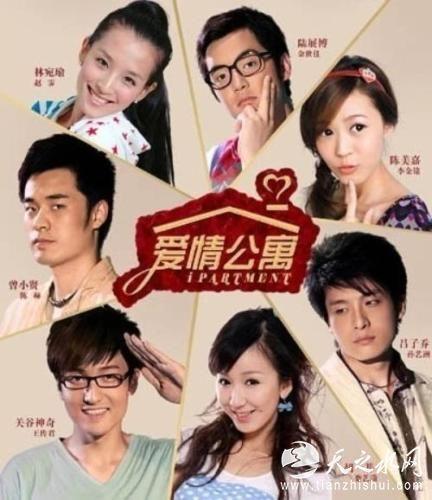 《爱情公寓》海报