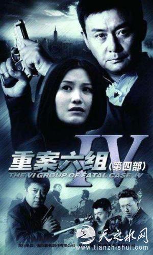 《重案六组》海报