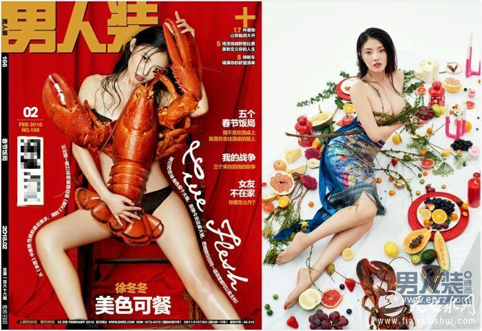 3.徐冬冬《男人装》封面演绎美色可餐