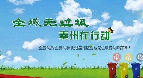 """秦州区全域无垃圾""""文明宜居社区""""评选活动正式启动"""