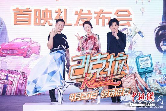 从左至右:导演何念、郭京飞、迪丽热巴
