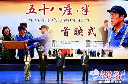 28日,电影《五十八座·半》在新疆乌鲁木齐举行首映式。 刘新 摄