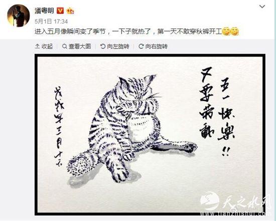 潘粤明常常在微博上分享画作。