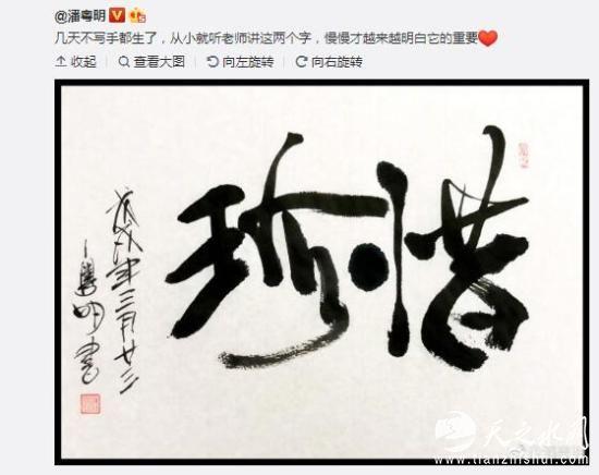 """潘粤明在微博晒出书法作品,坦言慢慢明白""""珍惜""""二字的重要。图片来源:潘粤明微博截图"""