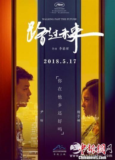 图为:电影《路过未来》官方海报。片方供图