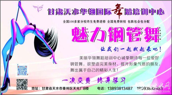華翎舞蹈微信版