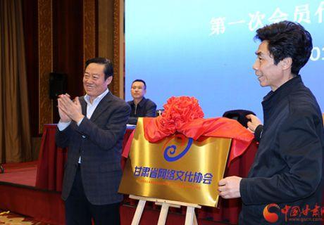 甘肃省网络文化协会会长、副会长、常务理事和理事名单(图)