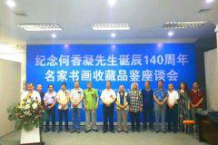 纪念何香凝先生诞辰140周年书画展在天水金龙大厦举行