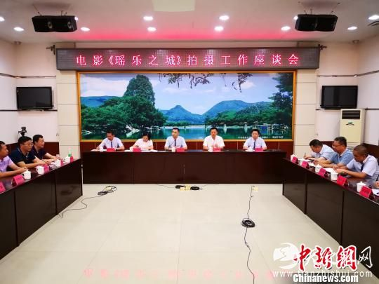 《瑶乐之城》拍摄座谈会 刘雷 摄