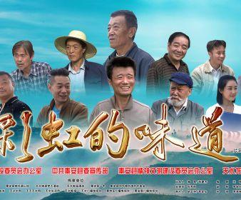 天水微电影《彩虹的味道》7月上映
