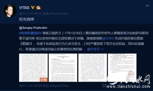 网友截图:维塔斯曾因被侵权向湖南卫视发律师函