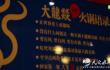 天之水网:我们约饭吧——第一季第3集大龙燚火锅