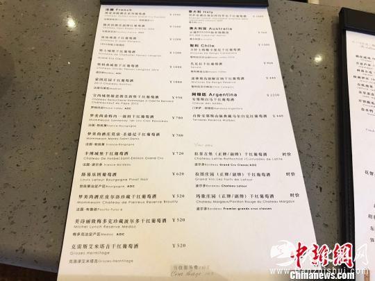 餐厅的酒水菜单。 王子涛 摄