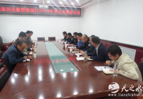 张家川公路管理部门召开 第九次联席会议
