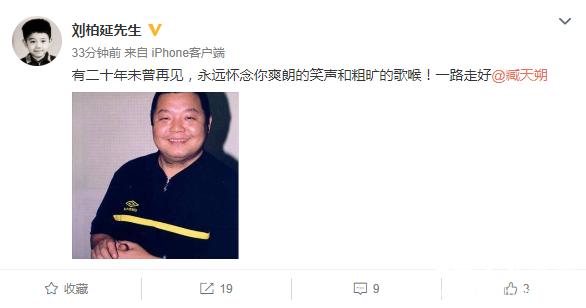 刘柏延发文悼念