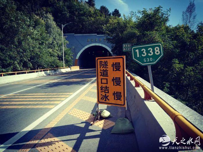 隧道口设置路面结冰慢行警示牌 (4)