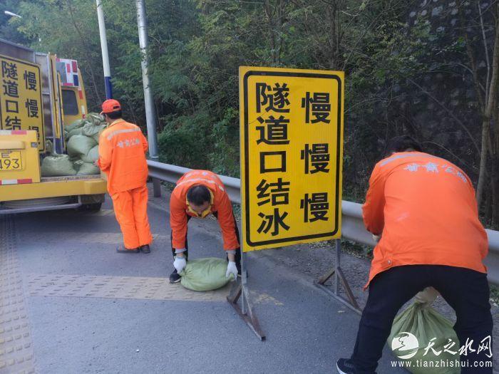 隧道口设置路面结冰慢行警示牌 (2)