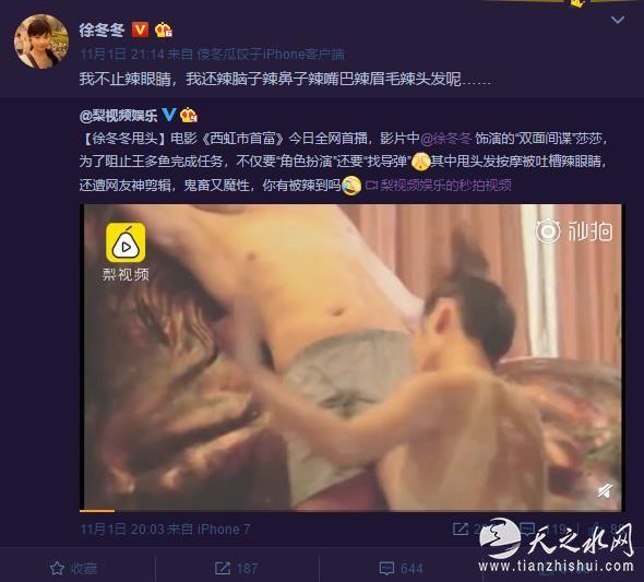 徐冬冬甩头鬼畜视频引爆热潮