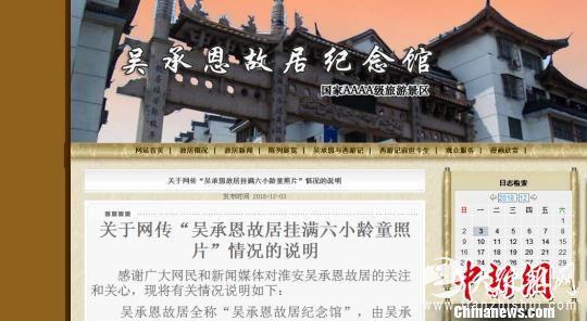 """吴承恩故居纪念馆:""""挂满六小龄童照片""""传言不实"""