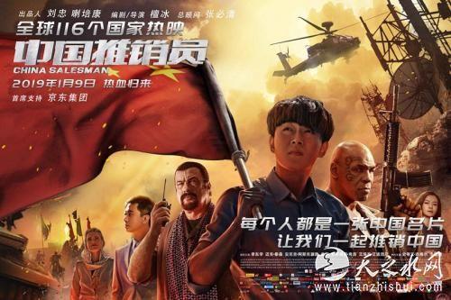 《中国推销员》海报