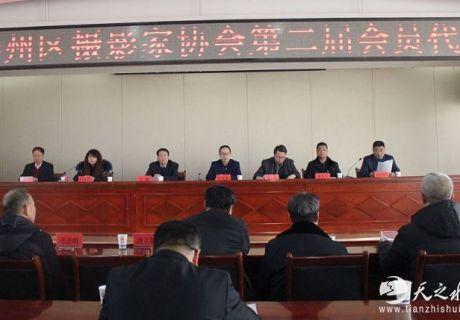 天水市秦州区摄影家协会第二届会员代表大会胜利召开