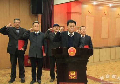 秦州区举行区人大常委会新任职人员宪法宣誓仪式