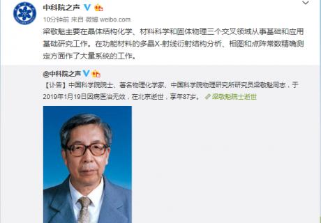 中国科学院院士、著名物理化学家梁敬魁逝世