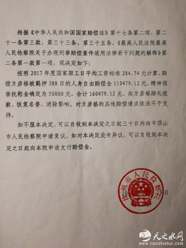 国土局干部因父母外逃被错误羁押388天 17年后获赔