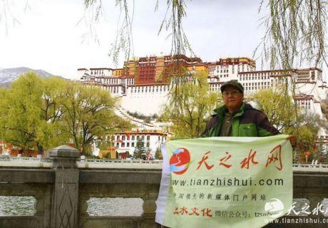 天之水網走進西藏布達拉宮