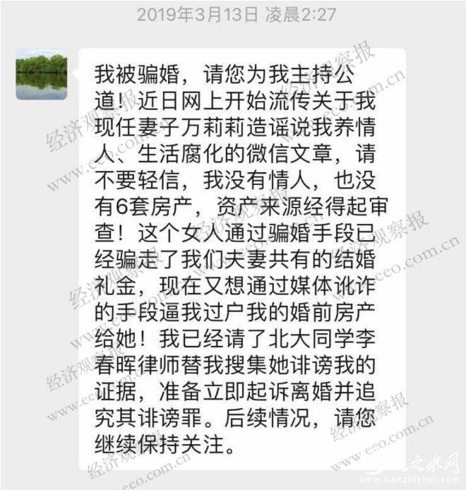 华融高管被妻子举报拥有60多名情人 亲属称不属实